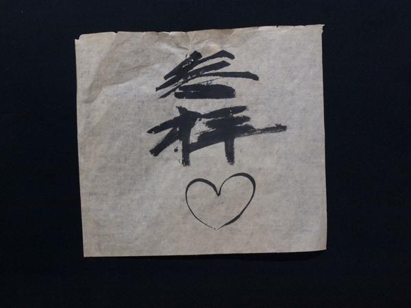 YuOsaki094