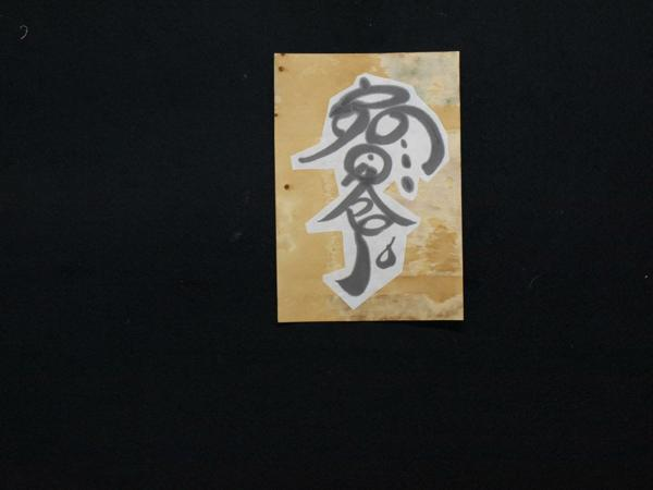 YuOsaki187